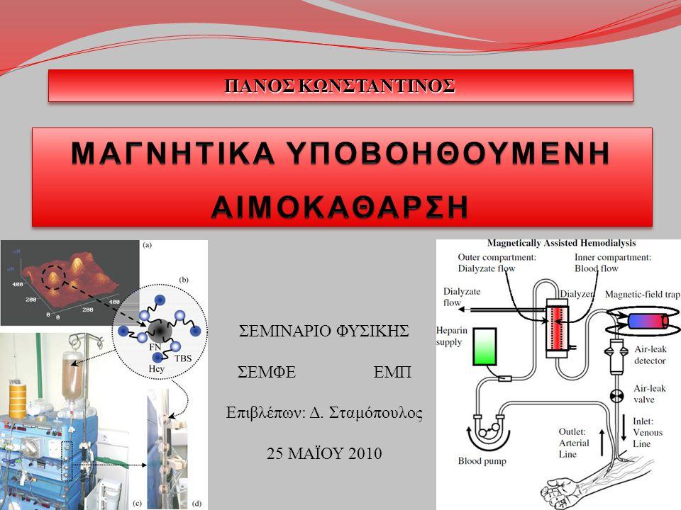 ΔΙΑΡΘΡΩΣΗ ΕΡΓΑΣΙΑΣ  Λειτουργία Νεφρών – Χρόνια Νεφρική Νόσος (ΧΝΝ)  Τεχνητός Νεφρός  Ιδέα της Μαγνητικά Υποβοηθούμενης Αιμοκάθαρσης (ΜΥΑΚ)  In Vitro πειράματα ΜΥΑΚ σε εργαστηριακό πάγκο και τεχνητό νεφρό  Συμπεράσματα  Αναφορές 2ΜΥΑΚ - Κ.