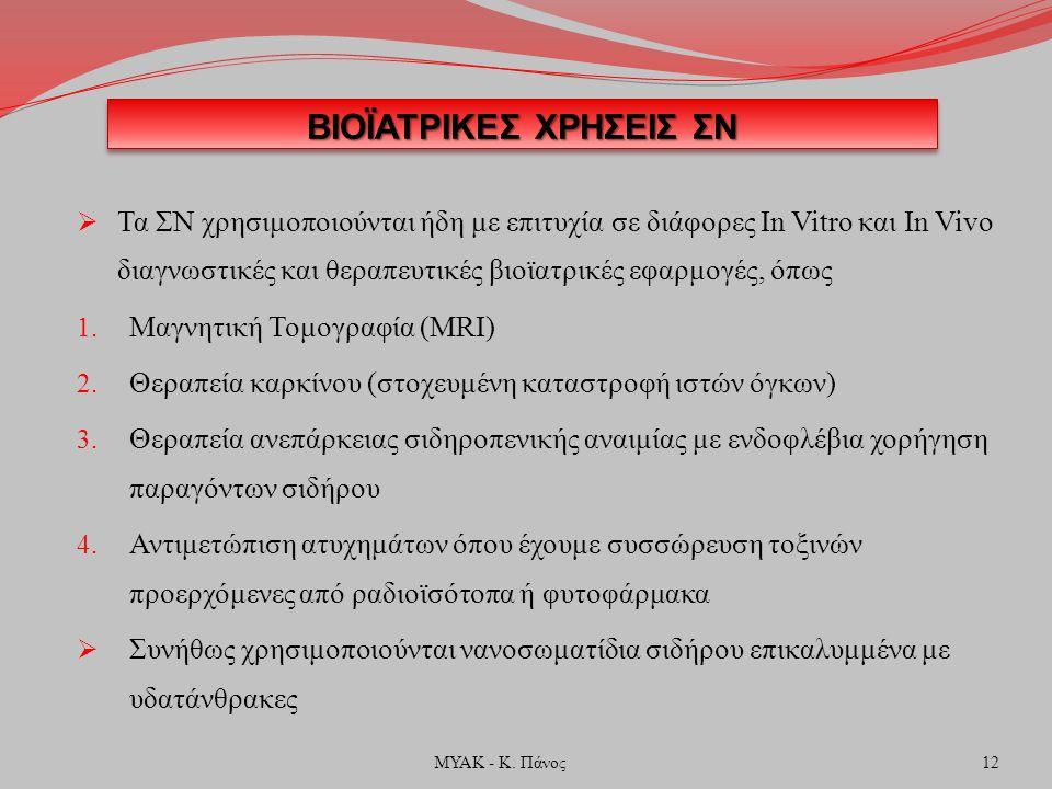 ΒΙΟΪΑΤΡΙΚΕΣ ΧΡΗΣΕΙΣ ΣΝ  Τα ΣΝ χρησιμοποιούνται ήδη με επιτυχία σε διάφορες In Vitro και In Vivo διαγνωστικές και θεραπευτικές βιοϊατρικές εφαρμογές,