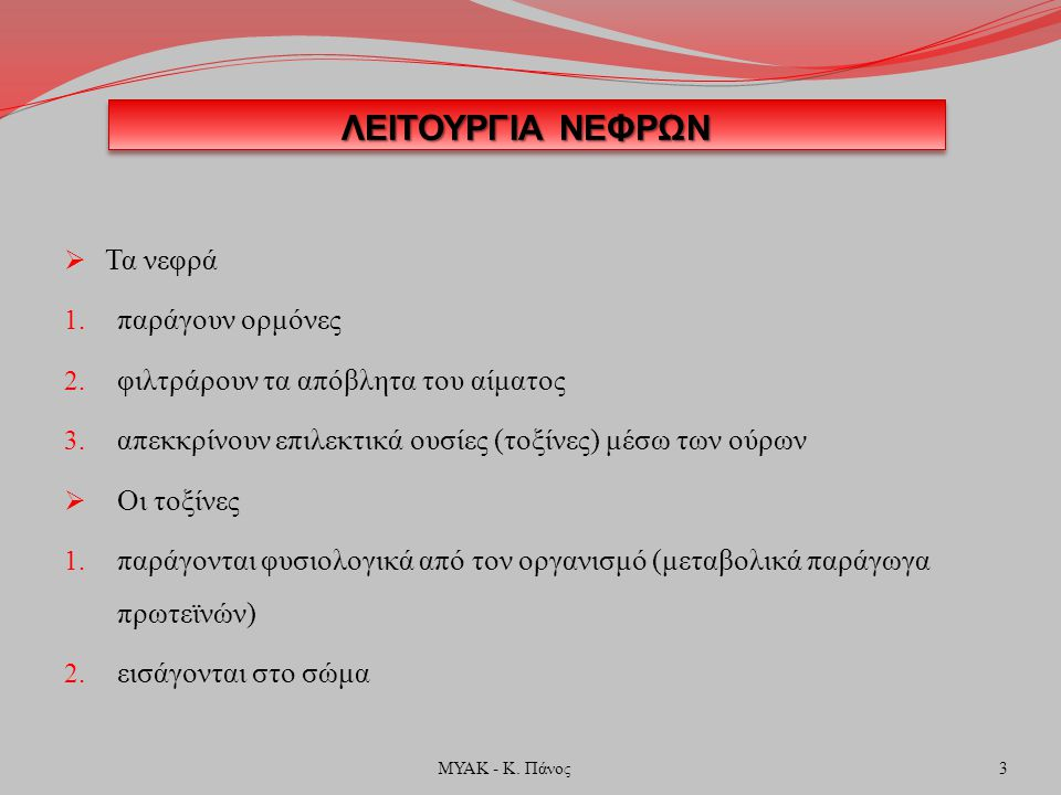 ΛΕΙΤΟΥΡΓΙΑ ΝΕΦΡΩΝ  Τα νεφρά 1. παράγουν ορμόνες 2. φιλτράρουν τα απόβλητα του αίματος 3. απεκκρίνουν επιλεκτικά ουσίες (τοξίνες) μέσω των ούρων  Οι