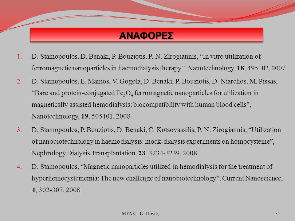 """ΑΝΑΦΟΡΕΣΑΝΑΦΟΡΕΣ 1. D. Stamopoulos, D. Benaki, P. Bouziotis, P. N. Zirogiannis, """"In vitro utilization of ferromagnetic nanoparticles in haemodialysis"""