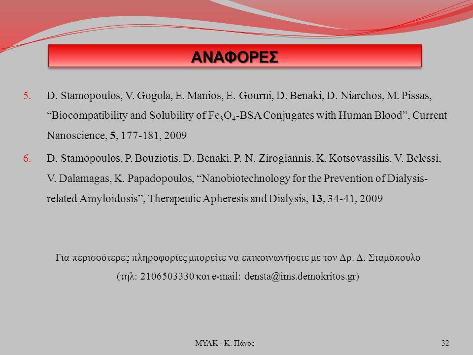 """ΑΝΑΦΟΡΕΣΑΝΑΦΟΡΕΣ 5. D. Stamopoulos, V. Gogola, E. Manios, E. Gourni, D. Benaki, D. Niarchos, M. Pissas, """"Biocompatibility and Solubility of Fe 3 O 4 -"""