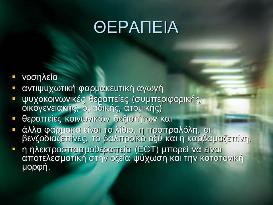 ΘΕΡΑΠΕΙΑ  νοσηλεία  αντιψυχωτική φαρμακευτική αγωγή  ψυχοκοινωνικές θεραπείες (συμπεριφορικής, οικογενειακής, ομαδικής, ατομικής)  θεραπείες κοινω
