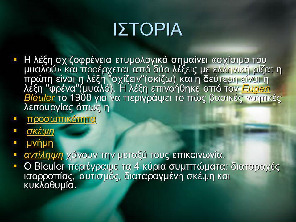 ΙΣΤΟΡΙΑ  Η λέξη σχιζοφρένεια ετυμολογικά σημαίνει «σχίσιμο του μυαλού» και προέρχεται από δύο λέξεις με ελληνική ρίζα: η πρώτη είναι η λέξη