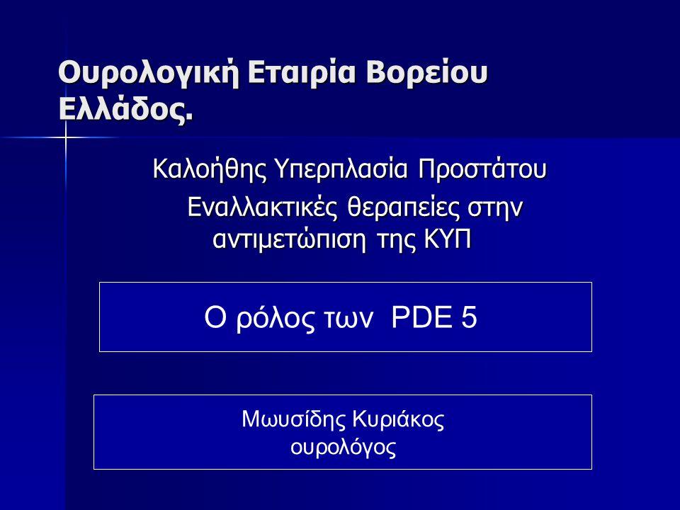 Ουρολογική Εταιρία Βορείου Ελλάδος. Καλοήθης Υπερπλασία Προστάτου Καλοήθης Υπερπλασία Προστάτου Εναλλακτικές θεραπείες στην αντιμετώπιση της ΚΥΠ Εναλλ