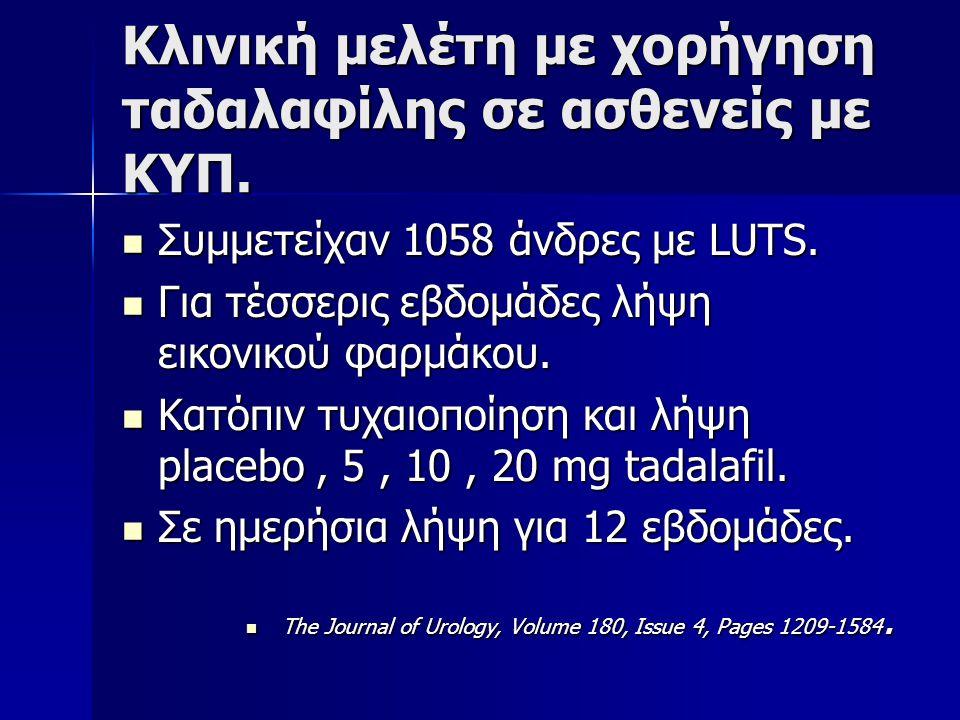 Κλινική μελέτη με χορήγηση ταδαλαφίλης σε ασθενείς με ΚΥΠ. Συμμετείχαν 1058 άνδρες με LUTS. Συμμετείχαν 1058 άνδρες με LUTS. Για τέσσερις εβδομάδες λή