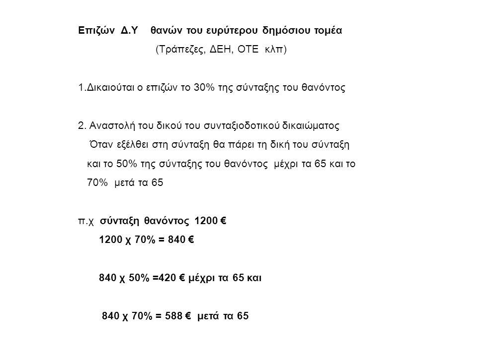 Επιζών Δ.Υ θανών του ευρύτερου δημόσιου τομέα (Τράπεζες, ΔΕΗ, ΟΤΕ κλπ) 1.Δικαιούται ο επιζών το 30% της σύνταξης του θανόντος 2.