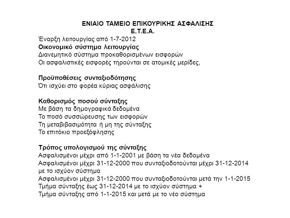ΕΝΙΑΙΟ ΤΑΜΕΙΟ ΕΠΙΚΟΥΡΙΚΗΣ ΑΣΦΑΛΙΣΗΣ Ε.Τ.Ε.Α. Έναρξη λειτουργίας από 1-7-2012 Οικονομικό σύστημα λειτουργίας Διανεμητικό σύστημα προκαθορισμένων εισφορ