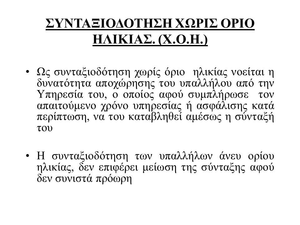 Δημόσιος υπάλληλος Π.Ε κατηγορίας με 33 έτη υπηρεσίας και ΜΚ3 στις 31-10-2011 που αποχωρεί 31-8-2013 Καθαρές αποδοχές 1038 € κύρια σύνταξη ΜΤΠΥ 182 ΤΕΑΔΥ 206 ΣΥΝΟΛΟ 1426 €