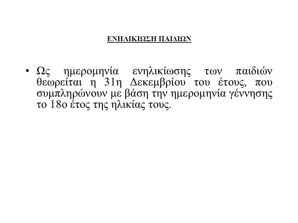 Αν αναγνωρίσει 1 έτος στρατιωτικής θητείας ποια θα είναι η διαφορά του Δημόσιος υπάλληλος με 33 έτη υπηρεσίας και Μ.Κ3 στις 31-10-2011 Κύρια σύνταξη είναι 1038 € καθαρές αποδοχές Αν αναγνωρίσει 1 έτος η κύρια σύνταξη θα διαμορφωθεί στα 1059 € Διαφορά 1059-1038=21 € Κόστος στρατιωτικής θητείας (1585+140,80° χ 6,67% χ 12=1381 € 1381 : 21 =66 μήνες = 5,5 χρόνια η απόσβεση