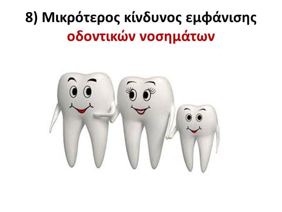 8) Μικρότερος κίνδυνος εμφάνισης οδοντικών νοσημάτων