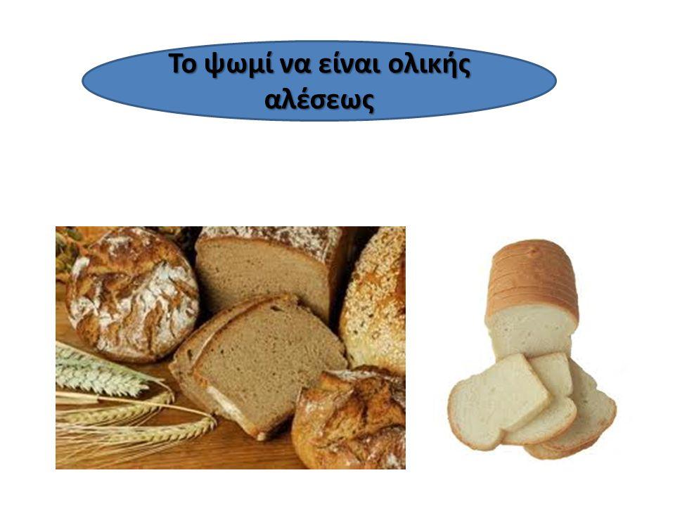 Το ψωμί να είναι ολικής αλέσεως