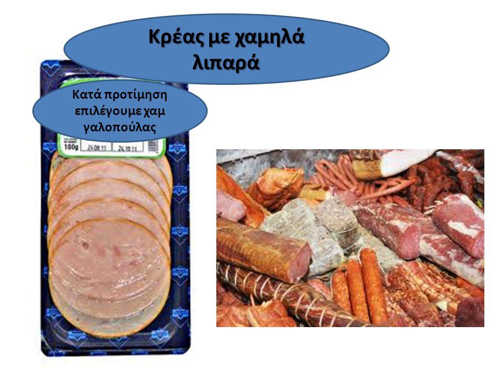 Κρέας με χαμηλά λιπαρά Κατά προτίμηση επιλέγουμε χαμ γαλοπούλας