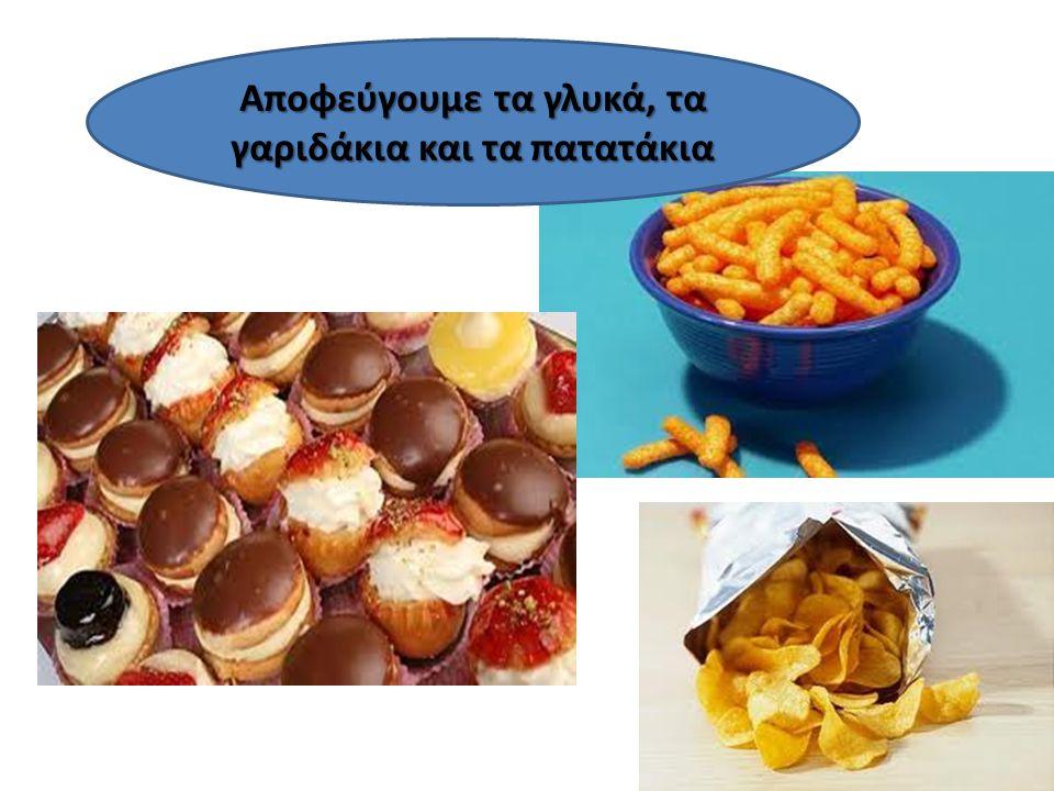 Αποφεύγουμε τα γλυκά, τα γαριδάκια και τα πατατάκια