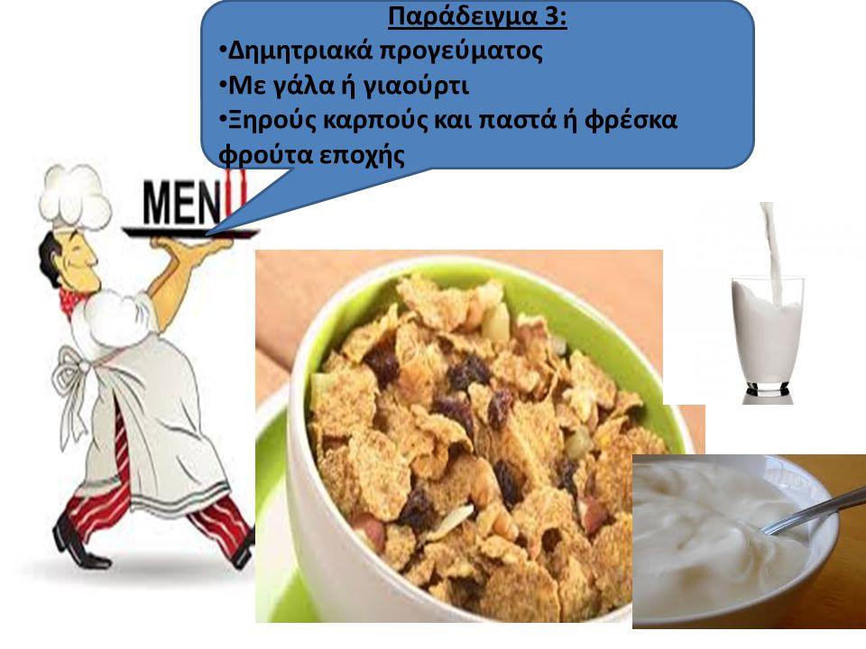 Παράδειγμα 3: Δημητριακά προγεύματος Με γάλα ή γιαούρτι Ξηρούς καρπούς και παστά ή φρέσκα φρούτα εποχής