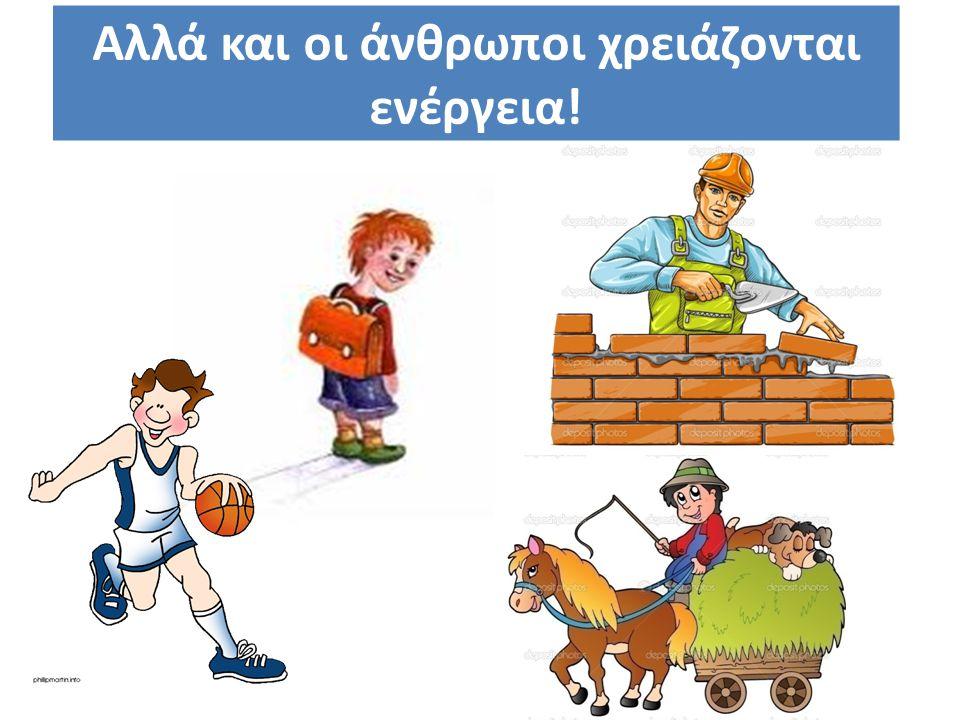 2)καλύτερες επιδόσεις στο σχολείο λόγω καλύτερης συγκέντρωσης, εγρήγορση και καλύτερη μνήμη.