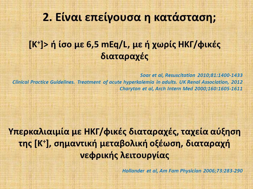 2. Είναι επείγουσα η κατάσταση; [Κ + ]> ή ίσο με 6,5 mEq/L, με ή χωρίς ΗΚΓ/φικές διαταραχές Soar et al, Resuscitation 2010;81:1400-1433 Clinical Pract