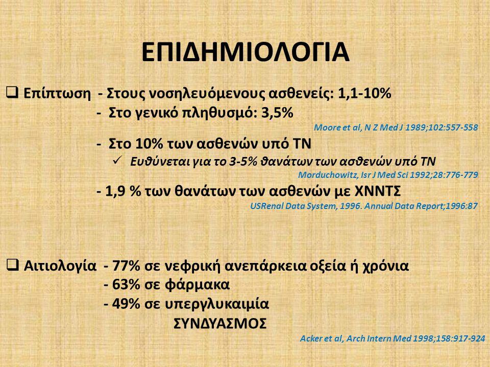 ΕΠΙΔΗΜΙΟΛΟΓΙΑ  Επίπτωση - Στους νοσηλευόμενους ασθενείς: 1,1-10% - Στο γενικό πληθυσμό: 3,5% Moore et al, N Z Med J 1989;102:557-558 - Στο 10% των ασθενών υπό ΤΝ Ευθύνεται για το 3-5% θανάτων των ασθενών υπό ΤΝ Morduchowitz, Isr J Med Sci 1992;28:776-779 - 1,9 % των θανάτων των ασθενών με ΧΝΝΤΣ USRenal Data System, 1996.