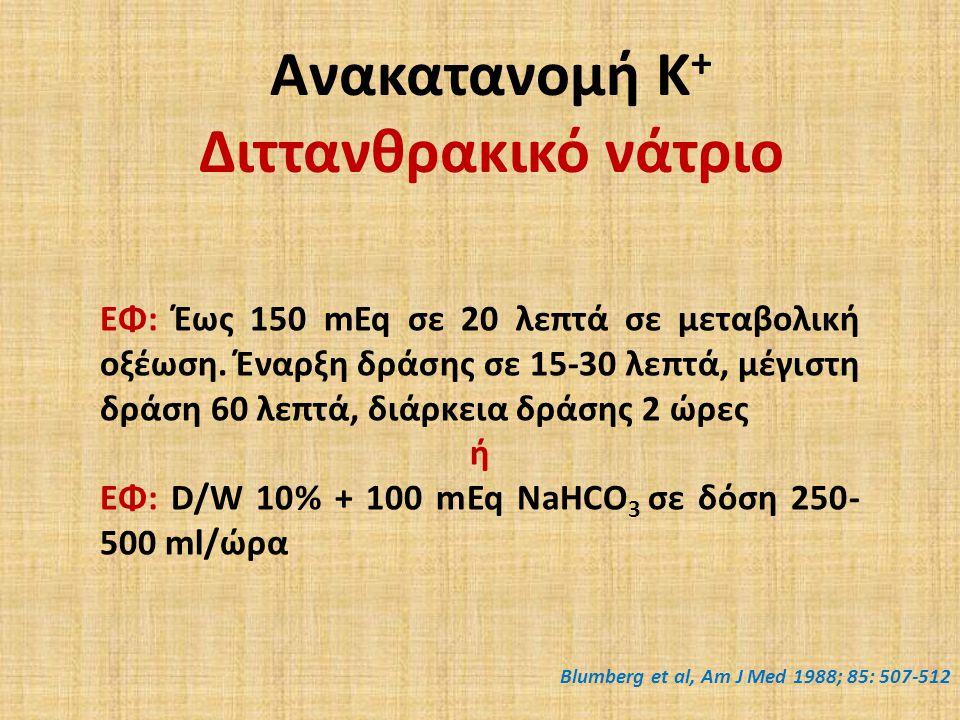 Ανακατανομή Κ + Διττανθρακικό νάτριο ΕΦ: Έως 150 mEq σε 20 λεπτά σε μεταβολική οξέωση.