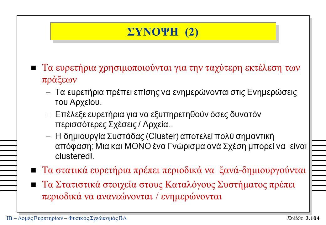 ΙΒ – Δομές Ευρετηρίων – Φυσικός Σχεδιασμός ΒΔΣελίδα 3.104 n Τα ευρετήρια χρησιμοποιούνται για την ταχύτερη εκτέλεση των πράξεων –Τα ευρετήρια πρέπει ε