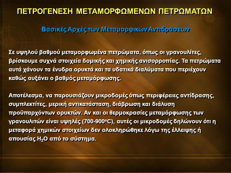 ΠΕΤΡΟΓΕΝΕΣΗ ΜΕΤΑΜΟΡΦΩΜΕΝΩΝ ΠΕΤΡΩΜΑΤΩΝ Βασικές Αρχές των Μεταμορφικών Αντιδράσεων Κατά τη διάρκεια σύγκρουσης λιθοσφαιρικών πλακών τμήματα του μανδύα (σερπεντινίτες, χαρτζβουργίτες, λερζόλιθοι) ενσωματώνονται στο φλοιό.