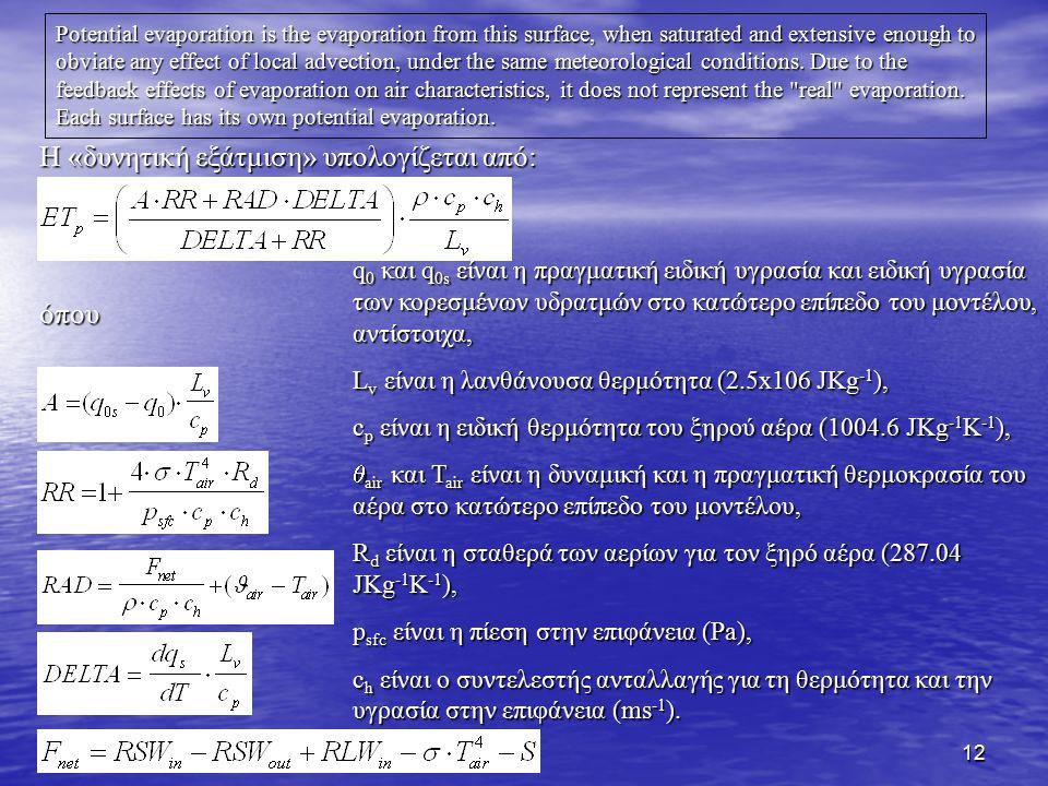 12 Η «δυνητική εξάτμιση» υπολογίζεται από: όπου q 0 και q 0s είναι η πραγματική ειδική υγρασία και ειδική υγρασία των κορεσμένων υδρατμών στο κατώτερο