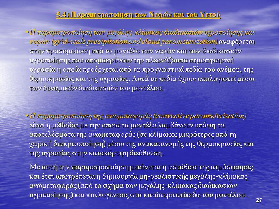 27 5.4) Παραμετροποίηση των Νεφών και του Υετού Η παραμετροποίηση των μεγάλης-κλίμακας διαδικασιών υγροποίησης και νεφών (grid-scale precipitation and