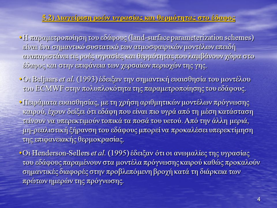 4 Η παραμετροποίηση του εδάφους (land-surface parameterization schemes) είναι ένα σημαντικό συστατικό των ατμοσφαιρικών μοντέλων επειδή αναπαριστάνει