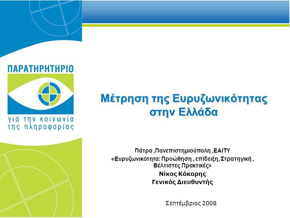 Μέτρηση της Ευρυζωνικότητας στην Ελλάδα Σεπτέμβριος 2008 Πάτρα,Πανεπιστημιούπολη,EAITY «Ευρυζωνικότητα: Προώθηση, επίδειξη, Στρατηγική, Βέλτιστες Πρακτικές» Νίκος Κάκαρης Γενικός Διευθυντής