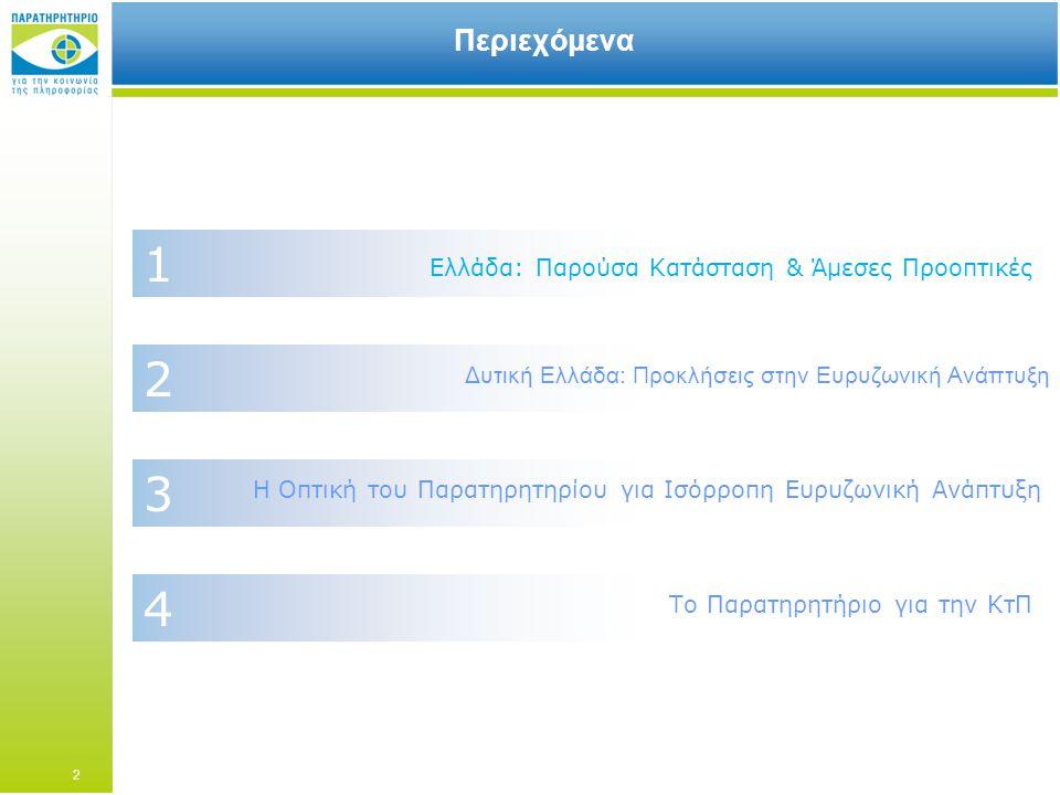 2 1 Περιεχόμενα Δυτική Ελλάδα: Προκλήσεις στην Ευρυζωνική Ανάπτυξη Ελλάδα: Παρούσα Κατάσταση & Άμεσες Προοπτικές 3 Η Οπτική του Παρατηρητηρίου για Ισόρροπη Ευρυζωνική Ανάπτυξη 4 Το Παρατηρητήριο για την ΚτΠ 2