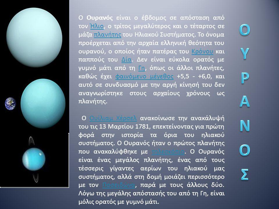 Ο Κρόνος είναι ο έκτος πλανήτης σε σχέση με την απόστασή του από τον Ήλιο και ο δεύτερος μεγαλύτερος του Ηλιακού Συστήματος μετά τον Δία, με διάμετρο
