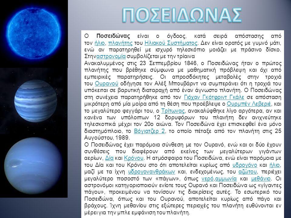 Ο Ουρανός είναι ο έβδομος σε απόσταση από τον Ήλιο, ο τρίτος μεγαλύτερος και ο τέταρτος σε μάζα πλανήτης του Ηλιακού Συστήματος. Το όνομα προέρχεται α