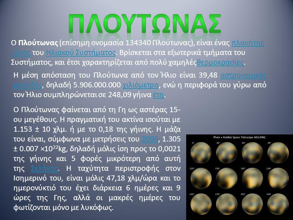 Ο Ποσειδώνας είναι ο όγδοος, κατά σειρά απόστασης από τον ήλιο, πλανήτης του Ηλιακού Συστήματος. Δεν είναι ορατός με γυμνό μάτι, ενώ αν παρατηρηθεί με