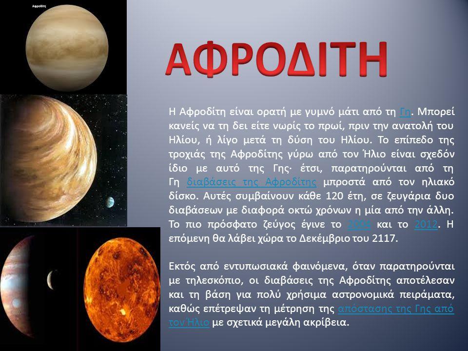 Η Αφροδίτη είναι ορατή με γυμνό μάτι από τη Γη.