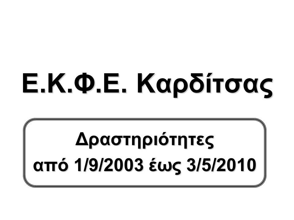 Ε.Κ.Φ.Ε. Καρδίτσας Δραστηριότητες από 1/9/2003 έως 3/5/2010