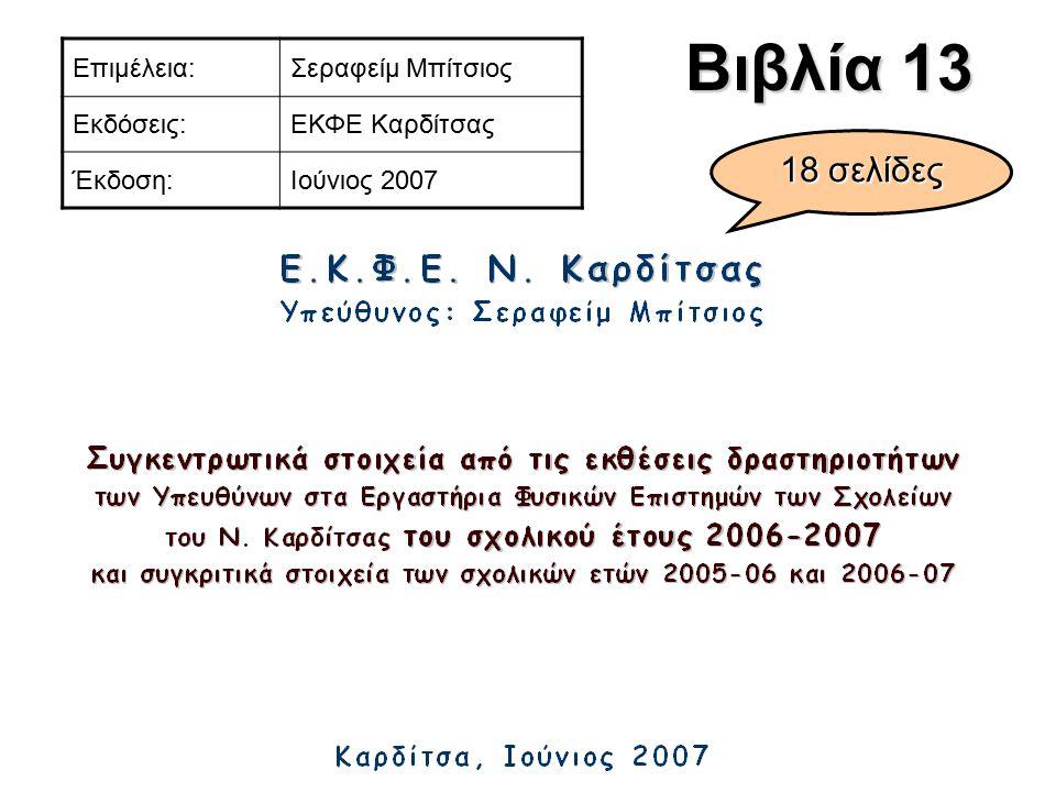 Βιβλία 13 Επιμέλεια:Σεραφείμ Μπίτσιος Εκδόσεις:ΕΚΦΕ Καρδίτσας Έκδοση:Ιούνιος 2007 18 σελίδες