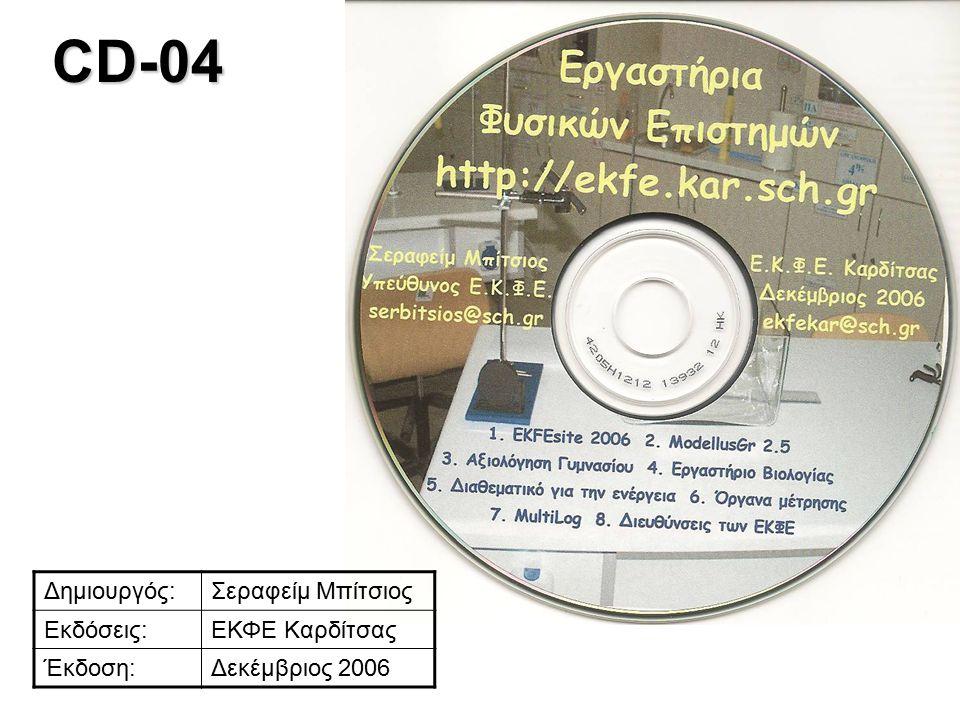 CD-04 Δημιουργός:Σεραφείμ Μπίτσιος Εκδόσεις:ΕΚΦΕ Καρδίτσας Έκδοση:Δεκέμβριος 2006