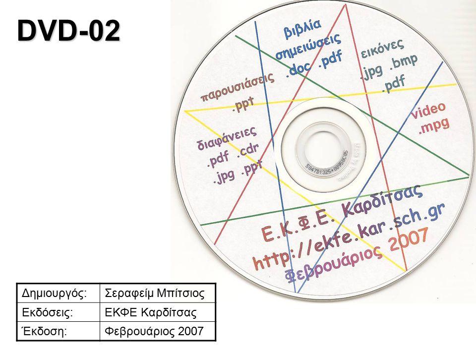 DVD-02 Δημιουργός:Σεραφείμ Μπίτσιος Εκδόσεις:ΕΚΦΕ Καρδίτσας Έκδοση:Φεβρουάριος 2007