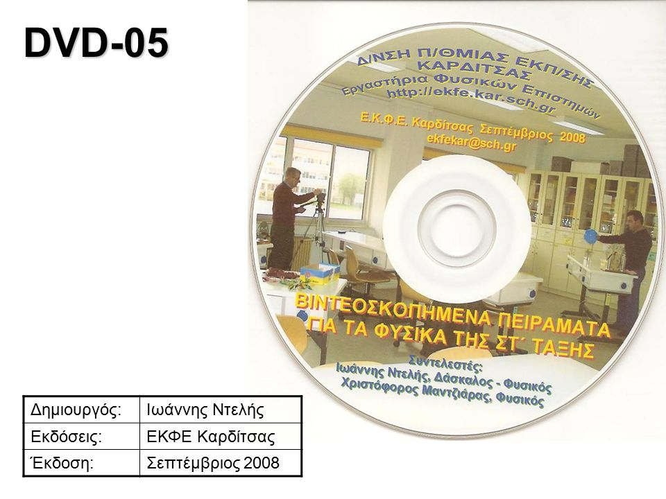 DVD-05 Δημιουργός:Ιωάννης Ντελής Εκδόσεις:ΕΚΦΕ Καρδίτσας Έκδοση:Σεπτέμβριος 2008