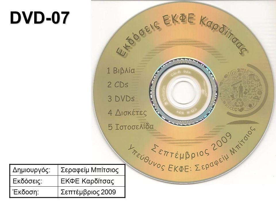 DVD-07 Δημιουργός:Σεραφείμ Μπίτσιος Εκδόσεις:ΕΚΦΕ Καρδίτσας Έκδοση:Σεπτέμβριος 2009