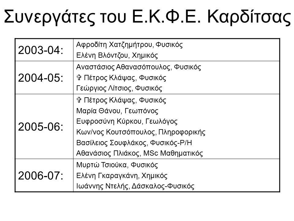 Συνεργάτες του Ε.Κ.Φ.Ε. Καρδίτσας 2003-04: Αφροδίτη Χατζημήτρου, Φυσικός Ελένη Βλόντζου, Χημικός 2004-05: Αναστάσιος Αθανασόπουλος, Φυσικός  Πέτρος Κ