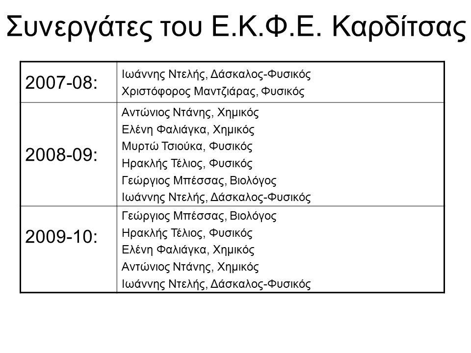 Συνεργάτες του Ε.Κ.Φ.Ε. Καρδίτσας 2007-08: Ιωάννης Ντελής, Δάσκαλος-Φυσικός Χριστόφορος Μαντζιάρας, Φυσικός 2008-09: Αντώνιος Ντάνης, Χημικός Ελένη Φα