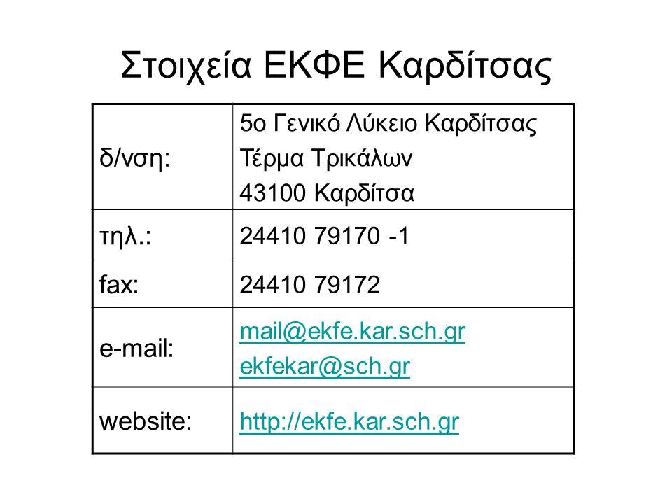 Στοιχεία ΕΚΦΕ Καρδίτσας δ/νση: 5ο Γενικό Λύκειο Καρδίτσας Τέρμα Τρικάλων 43100 Καρδίτσα τηλ.: 24410 79170 -1 fax: 24410 79172 e-mail: mail@ekfe.kar.sc
