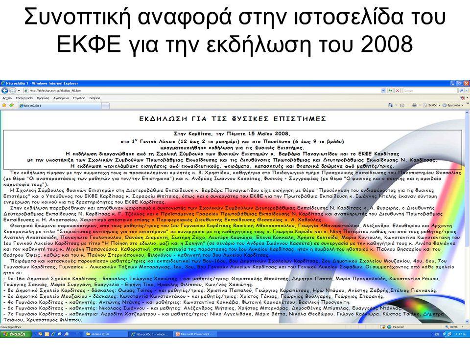 Συνοπτική αναφορά στην ιστοσελίδα του ΕΚΦΕ για την εκδήλωση του 2008