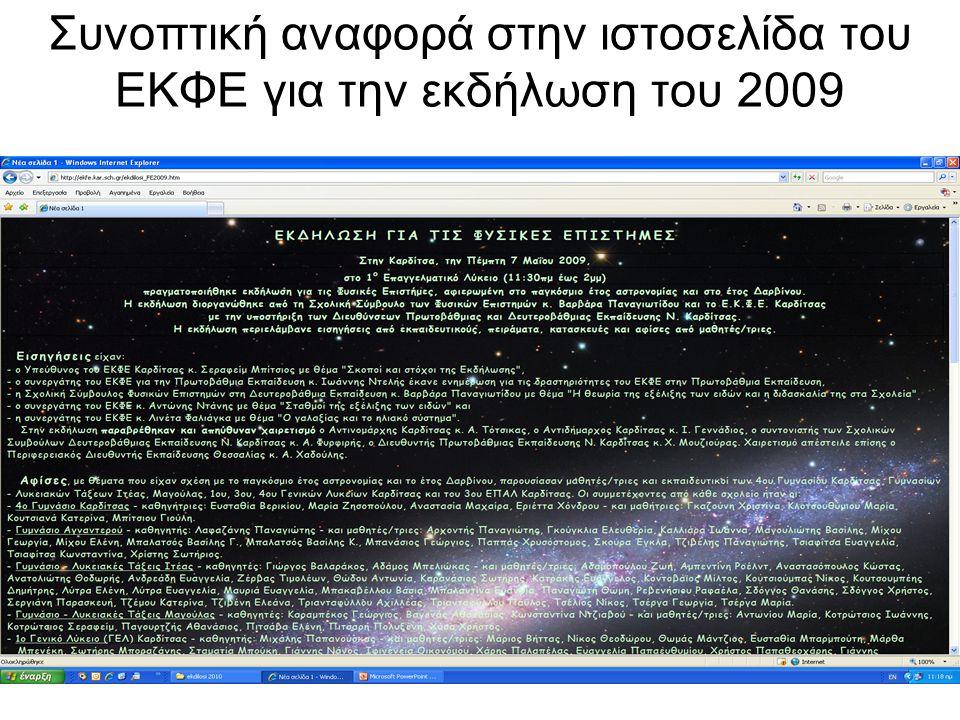 Συνοπτική αναφορά στην ιστοσελίδα του ΕΚΦΕ για την εκδήλωση του 2009
