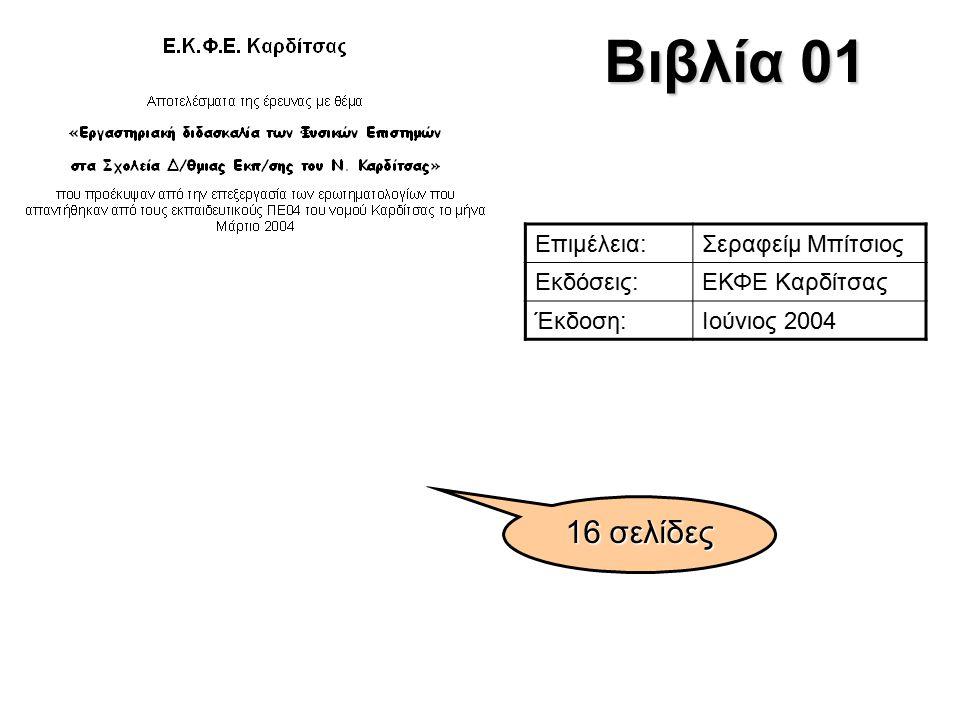 Βιβλία 01 Επιμέλεια:Σεραφείμ Μπίτσιος Εκδόσεις:ΕΚΦΕ Καρδίτσας Έκδοση:Ιούνιος 2004 16 σελίδες