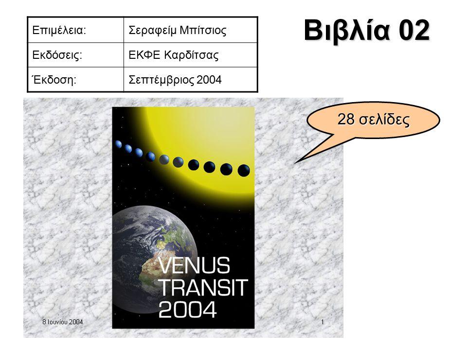 Βιβλία 02 Επιμέλεια:Σεραφείμ Μπίτσιος Εκδόσεις:ΕΚΦΕ Καρδίτσας Έκδοση:Σεπτέμβριος 2004 28 σελίδες