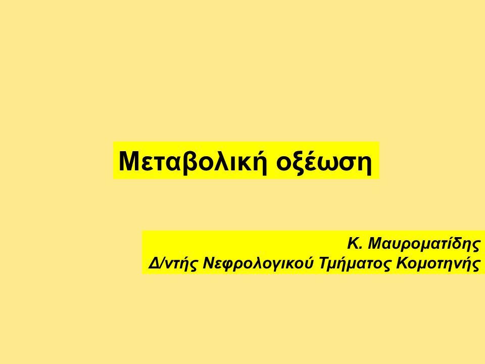 Μεταβολική οξέωση Κ. Μαυροματίδης Δ/ντής Νεφρολογικού Τμήματος Κομοτηνής