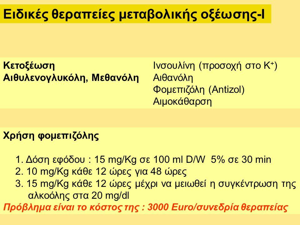 Ειδικές θεραπείες μεταβολικής οξέωσης-Ι Κετοξέωση Ινσουλίνη (προσοχή στο Κ + ) Αιθυλενογλυκόλη, Μεθανόλη Αιθανόλη Φομεπιζόλη (Antizol) Αιμοκάθαρση Χρήση φομεπιζόλης 1.