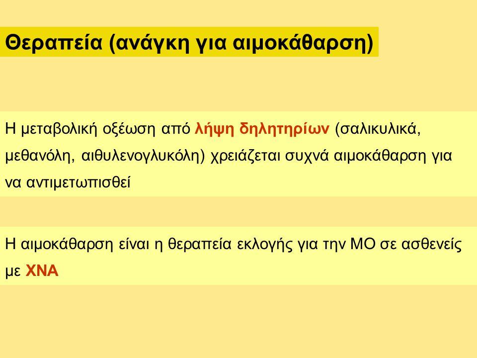 Θεραπεία (ανάγκη για αιμοκάθαρση) Η μεταβολική οξέωση από λήψη δηλητηρίων (σαλικυλικά, μεθανόλη, αιθυλενογλυκόλη) χρειάζεται συχνά αιμοκάθαρση για να αντιμετωπισθεί Η αιμοκάθαρση είναι η θεραπεία εκλογής για την ΜΟ σε ασθενείς με ΧΝΑ