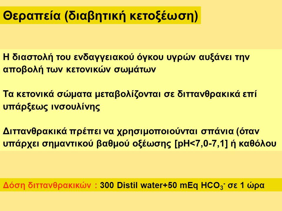 Θεραπεία (διαβητική κετοξέωση) Η διαστολή του ενδαγγειακού όγκου υγρών αυξάνει την αποβολή των κετονικών σωμάτων Τα κετονικά σώματα μεταβολίζονται σε